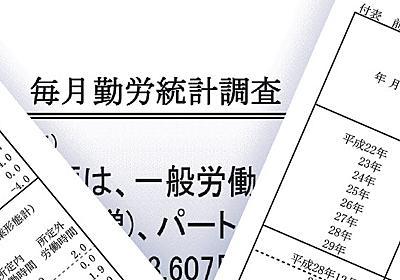 不適切調査、違法と認定 課長級職員が認識・不正踏襲 監察委が報告書  :日本経済新聞