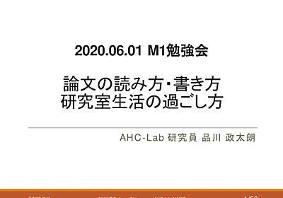 2020.06.01 M1勉強会 論文の読み方・書き方・研究室の過ごし方 - Speaker Deck