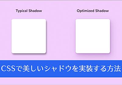 UIデザインは奥が深い、CSSで美しいシャドウを実装する方法