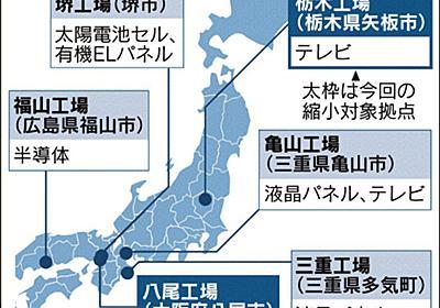 シャープ、白物家電の国内生産撤退 海外に移管 栃木・大阪の2工場を縮小 :日本経済新聞