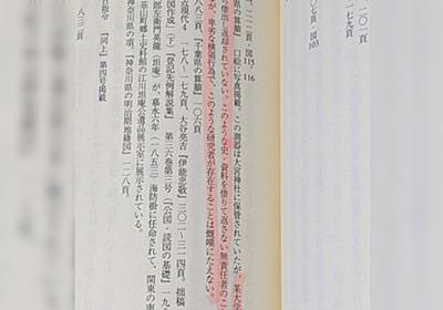 「卑劣な横領行為」「慨嘆に耐えない」史料を研究者に借りパクされた怒りを参考文献リストに綴っている本があった - Togetter