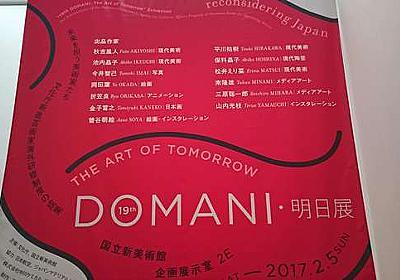 若手芸術家達の登竜門!「DOMANI・明日」展で13人の現代アート作家の作品を楽しんできました! - あいむあらいぶ