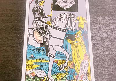 【占い初級編】タロットカードの意味とおぼえ方   13番〜17番編 - 🧠迷える子羊ラムちゃんのメンヘラ占い日記🧠