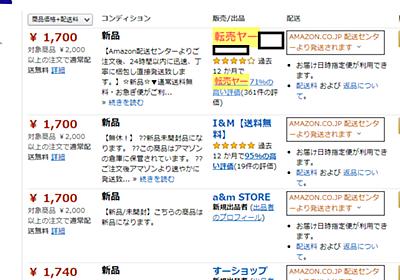 !!撲滅!!転売屋!! Amazon転売屋ブラックリストツール、簡易ネットワーク対応版。簡単リスト共有ができるようになりました。|秀@海外フリーランス|note