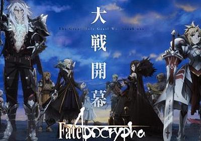 アニメ「Fate/Apocrypha(フェイト・アポクリファ)」の全話ネタバレ感想!【現在4話までレビュー中!視聴方法、見逃し配信スケジュールも!】 - なっログ!