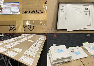 香川ゲーム条例、専門家に聞くパブコメの問題点 「公開性や透明性に疑問」「香川県の民主主義が問われている」 - ねとらぼ