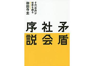 [書評]『矛盾社会序説』 - 佐藤美奈子|WEBRONZA - 朝日新聞社の言論サイト