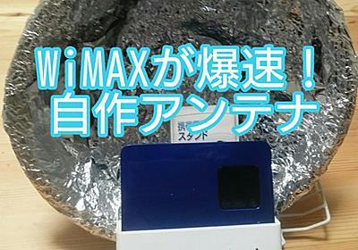 衝撃!WiMAXの通信速度が遅いので300円で自作アンテナを作ったらホントに速くなった   にしむらぼ