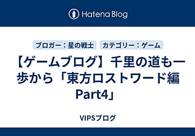【ゲームブログ】千里の道も一歩から「東方ロストワールド編Part4」 - VIPSブログ