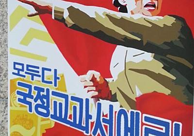 """ゆーすけ on Twitter: """"国定教科書に反対する梨花女子大の人が貼りだした北朝鮮パロディポスター。デザインもコピーのスペルもすべて北朝鮮風。 https://t.co/3bef8iyAZ1"""""""