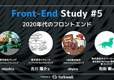 Front-End Study #5「2020年代のフロントエンド」 - connpass