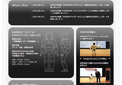 「ASIMO開発終了」報道 ホンダ「ヒューマノイドロボの開発は続ける」 - ITmedia NEWS
