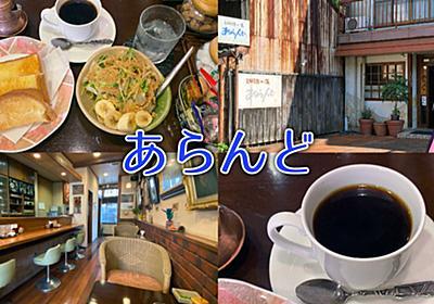 『あらんど』音羽町駅前のレトロ喫茶でワンコインモーニング! - 静岡市観光&グルメブログ『みなと町でも桜は咲くら』