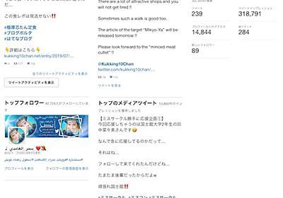 【ツイッターアナリティクス】の使い方‼️クッキング父ちゃんのツイートを徹底解析‼️これは活用しないと損するよ‼️ - クッキング父ちゃんの食レポブログ(kukking10chan)