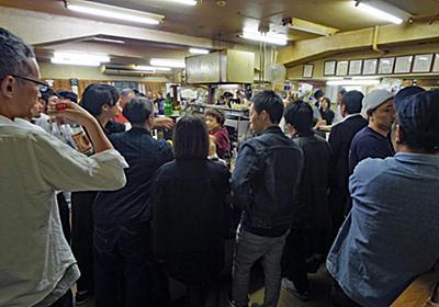 老舗立ち飲み店「富士屋本店」、40年超の歴史に幕 常連客ら名残惜しむ - シブヤ経済新聞