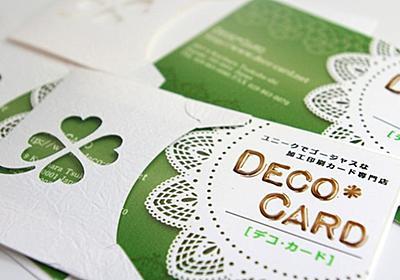特殊印刷加工の専門店!【DECO CARD】