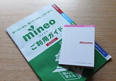 違約金なし、半年無料の「mineo」 DプランのSIMカードが届いたので設定した | でこにく
