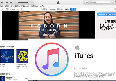 iTunes 12.7はApp Storeの同期機能を削除。iOS 11対応やApple Music強化 - AV Watch