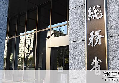 総務省幹部への接待が常態化 大量処分、遠のく信頼回復:朝日新聞デジタル