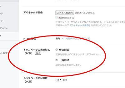 はてなブログ「一覧形式」の画像をオリジナルのものに変える - IMUZA.com