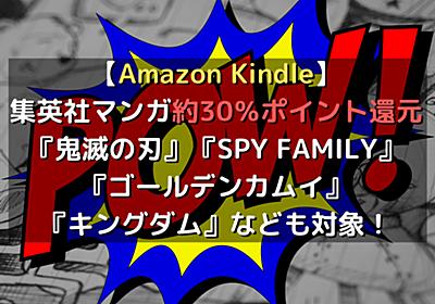 【Amazon Kindle】集英社マンガ約30%ポイント還元『鬼滅の刃』『SPY FAMILY』『ゴールデンカムイ』『キングダム』なども対象! - 胃もたれ沢 吐瀉夫の日常
