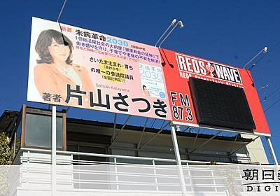 片山大臣の看板、市の許可受けず設置 指摘受け真っ白に:朝日新聞デジタル