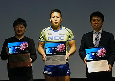 NEC PC「LAVIE Pro Mobile」は軽量を意識しつつ、バッテリ/デザイン/剛性のすべてを妥協せず - PC Watch
