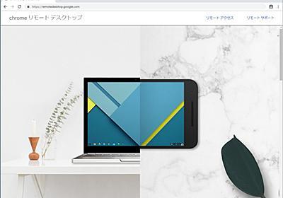 新しいWeb版「Chrome リモート デスクトップ」が正式リリース - 窓の杜