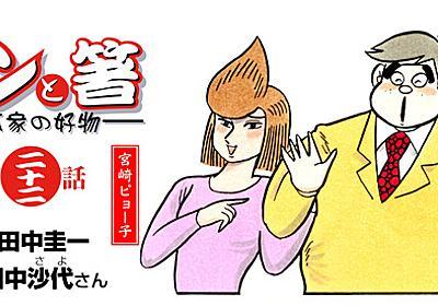 【田中圭一のペンと箸―漫画家の好物ー】第22話:『まんだら屋の良太』畑中純と調布のお蕎麦 - ぐるなび みんなのごはん