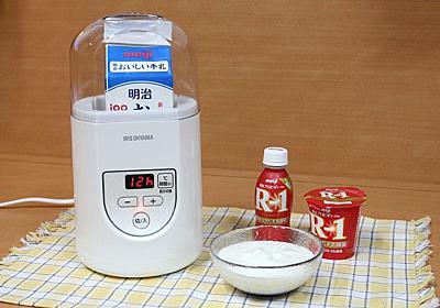 R-1ヨーグルトも作れる? アイリスオーヤマ「ヨーグルトメーカープレミアム」のお得感がハンパない - 価格.comマガジン