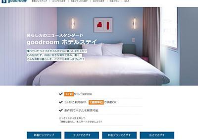 賃貸アパート並みの価格でホテル暮らし、「東急ステイ 1か月連泊プラン」をgoodroomで販売開始 - INTERNET Watch