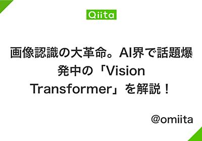 画像認識の大革命。AI界で話題爆発中の「Vision Transformer」を解説! - Qiita