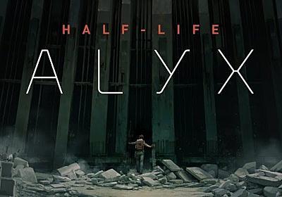 「Half-Life: Alyx」が大ヒット:Steamプレイ人数ランキング上位、配信サイトでは約30万人が同時視聴   Mogura VR