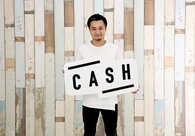 スマホで撮影「即入金」の質屋アプリCASH、STORES.jp創業の光本氏が公開ーーノールック少額融資を可能にしたその方法とは - THE BRIDGE(ザ・ブリッジ)