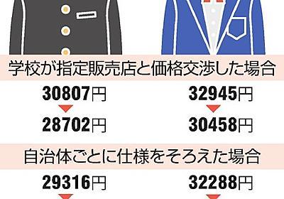 公立中制服「安くできる」 公取委が学校に提言へ:朝日新聞デジタル