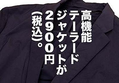 ワークマン初のスーツは予想外の両A面仕様。「SOLOTEX リバーシブルワークスーツジャケット」徹底レビュー。【2月中旬発売】 - 山田耕史のファッションブログ