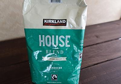 コストコのコーヒー2種類を飲み比べ!!【追記あり】 - たかズblog