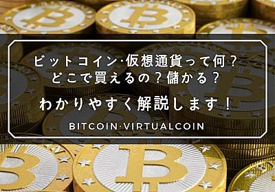 ビットコイン・仮想通貨って何?どこで買えるの?儲かる?分かりやすく解説します! - なっログ!