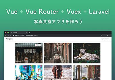 Vue + Vue Router + Vuex + Laravelで写真共有アプリを作ろう (1) イントロダクション | Hypertext Candy