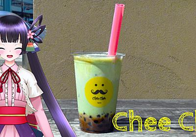 『Chee Cha』新静岡駅前のチーズティー&タピオカ専門店!【9/20オープン】 - 静岡市観光&グルメブログ『みなと町でも桜は咲くら』