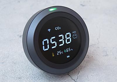 【やじうまミニレビュー】CO2濃度や温度/湿度を測定、スマホ記録もできる「sparoma PTH-8」を試してみた - PC Watch