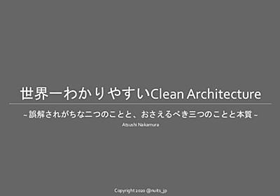 世界一わかりやすいClean Architecture - DroidKaigiバージョン