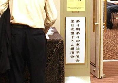 「産経がいると話しづらい」「テロリストと同じ」記者はこうして東京新聞・望月記者の講演会取材を拒否された(1/5ページ) - 産経ニュース