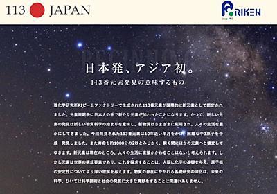 113番元素は「ニホニウム」に正式決定、元素記号は「Nh」に - Engadget 日本版