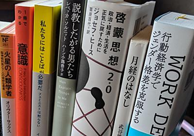 偏見と差別について理解したい時に読む本5冊+α|ハヤカワ五味|note