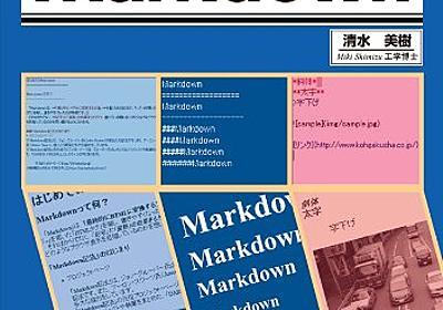 はてなブログでよく使うMarkdown記法(+はてなブログ記法)のまとめ - Noblesse Oblige 2nd