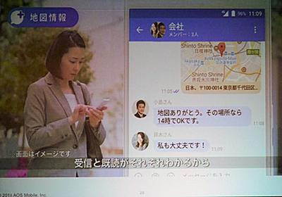 """「+メッセージ」の本質は""""LINE対抗""""ではない? 大化けに必要な道筋 - ITmedia Mobile"""