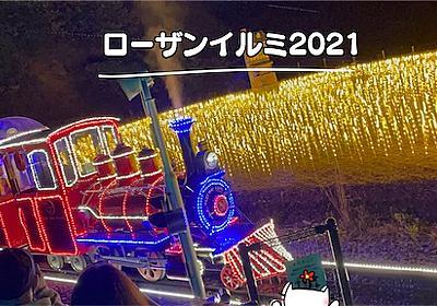 【滋賀 ローザンイルミ2021①】関西最大級★ひかり奏でる丘【ローザンベリー多和田】 - 雪猫の軽滑★ブログ