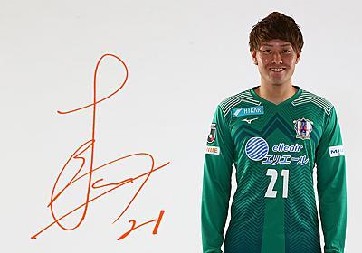 川崎フロンターレが愛媛FCからGK馬渡洋樹を期限付きで獲得と発表!和・洋の馬渡をそろえる : ドメサカブログ