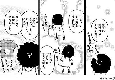 「なおりはしないが、ましになる」、カレー沢薫さんと発達障害について語る:日経ビジネス電子版